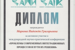 Маркова-18.11.2018-МНПК