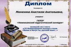 Минюхина-Анастасия-Анатольевна