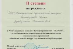 Ахметзянова-Чист-2-место