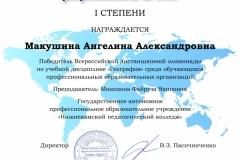 Макушина-Ангелина-Александровна