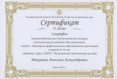 Макушина-Моя-родословная