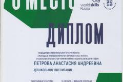 Петрова-WS-2018-Дошк-3-место