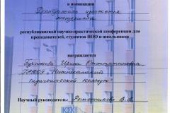 диплом-БуранковойТСО